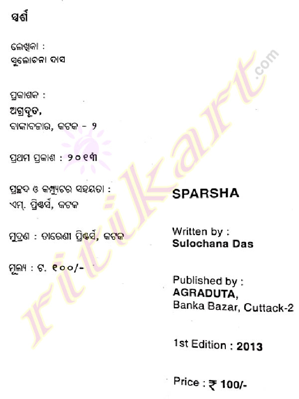 Odia Story Books Sparsha By Sulochana Das-pc3
