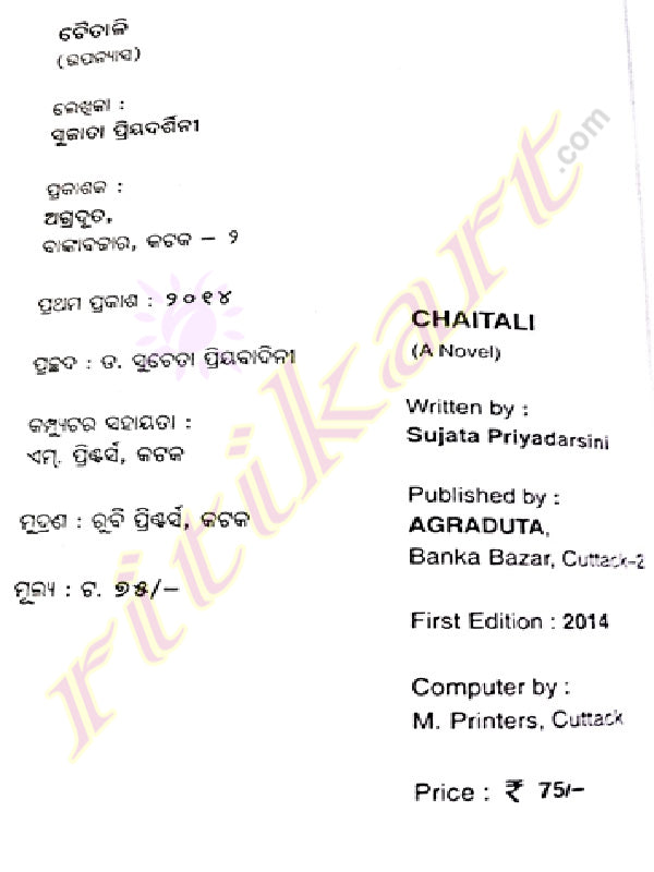 Odia Novel Chaitali By Sujata Priyadarsini