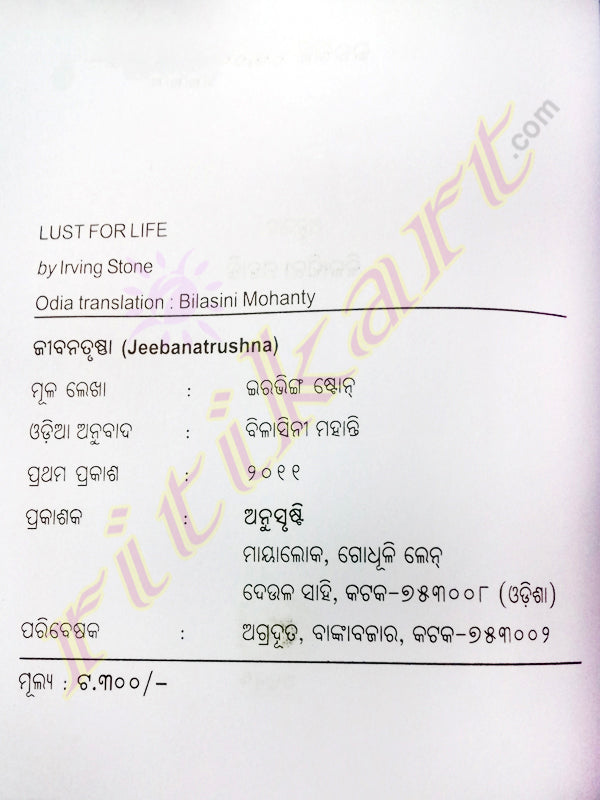 Jibanatrushna Biographical Novel-p2