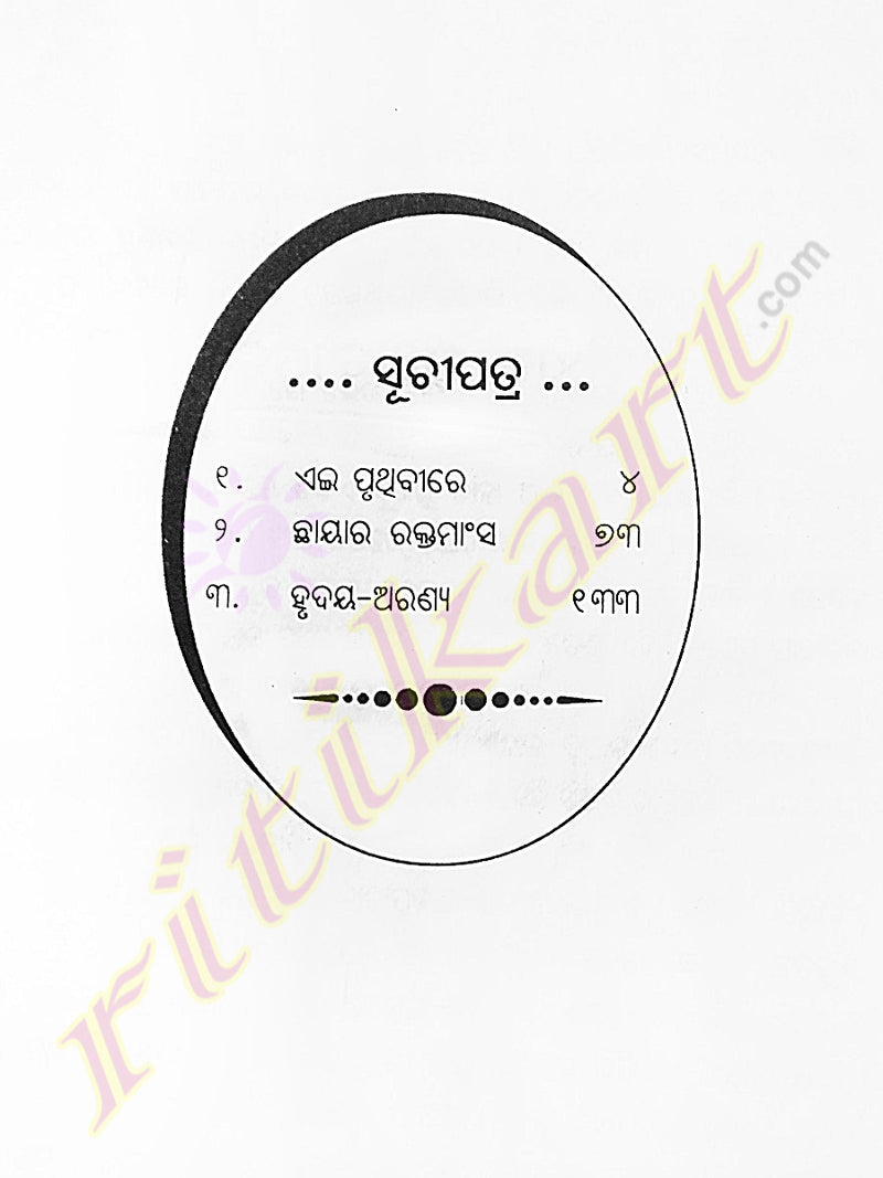 Odia Novel Aei Pruthibire by Jugal Kishore Dutta-p3