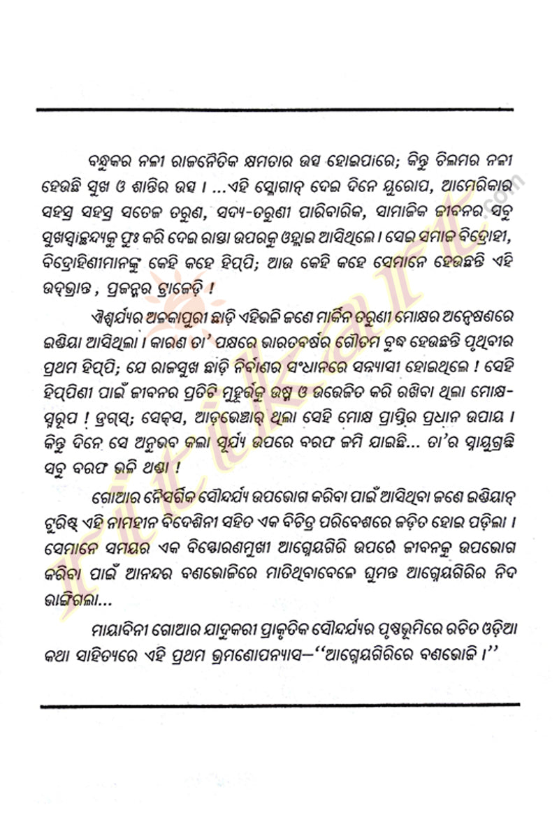 Agneyagiri Re Banabhoji-Odia Novel By Bibhuti Pattanaik-p2