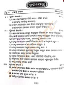 Abhinaba Khana Bachana Book Edited by Raghunath Rout-pic4