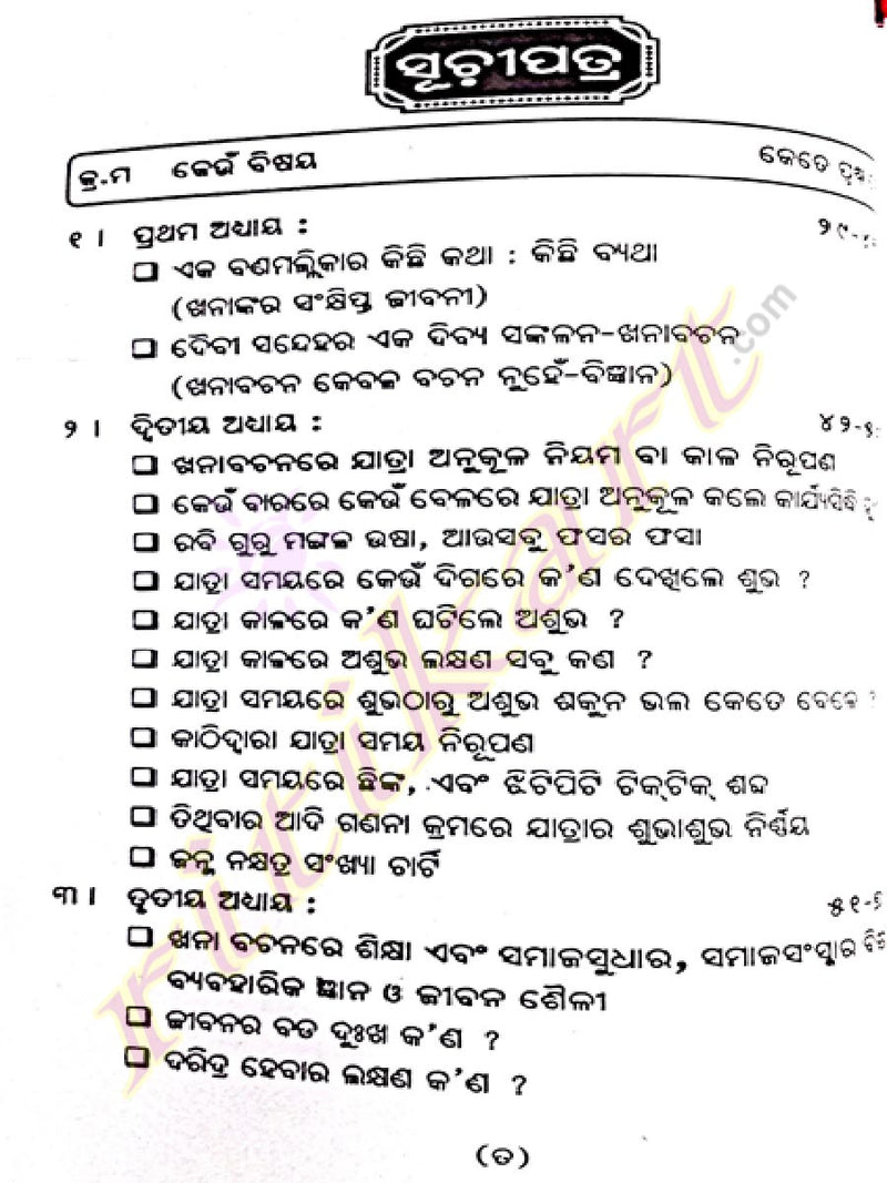 Abhinaba Khana Bachana Book Edited by Raghunath Rout