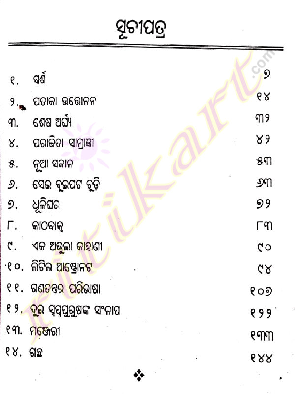 Odia Story Books Sparsha By Sulochana Das-pc2