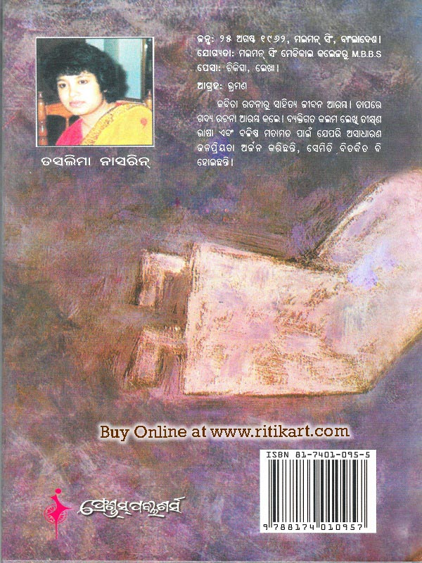 Odia Novel Phera by Taslima Nasreen