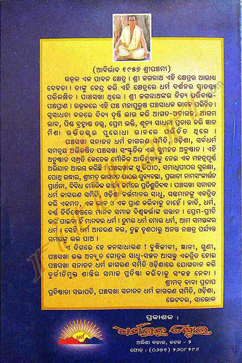 Ananta Bhaagabata in Odia-pc5