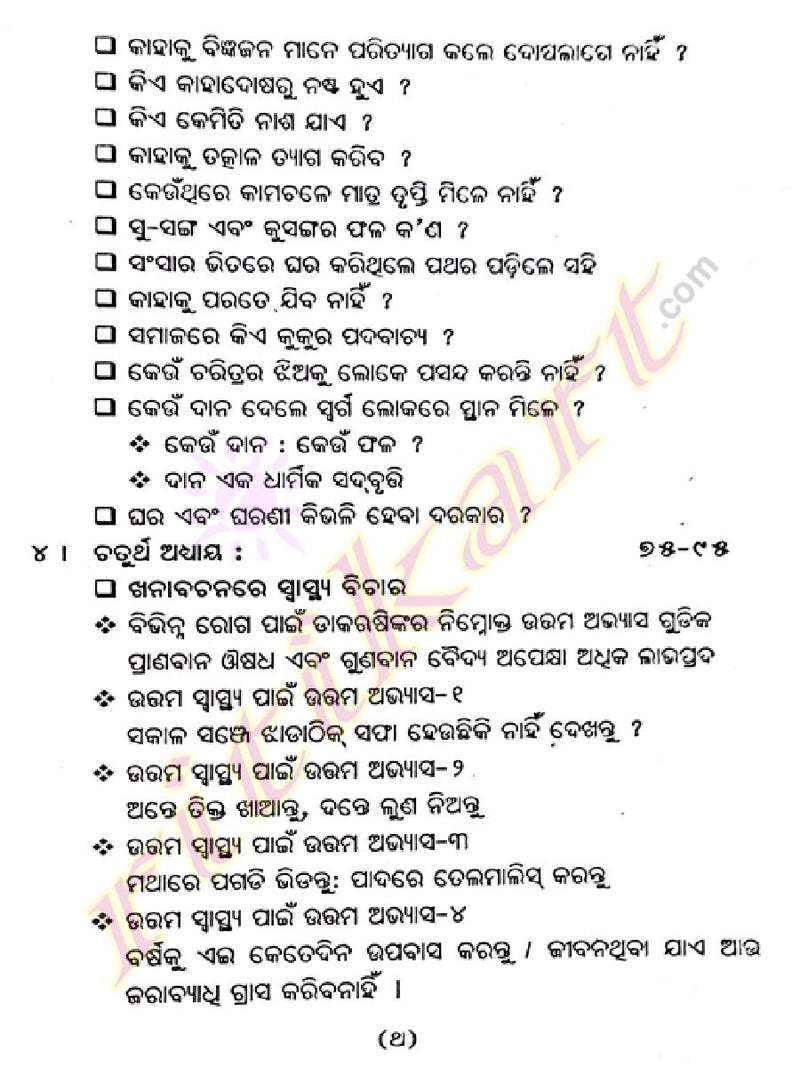 Abhinaba Khana Bachana Book Edited by Raghunath Rout-pic5