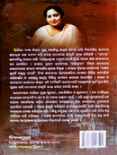 Bandhan Nuhen Bandhutwa Chahen By Indra Dash-back cover