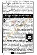 Odisha Kohinoor Press Panjika 2019-2020