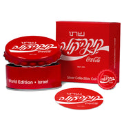 Coca-Cola: 2020 Global Edition Bottle Cap Coin #2 - ISRAEL