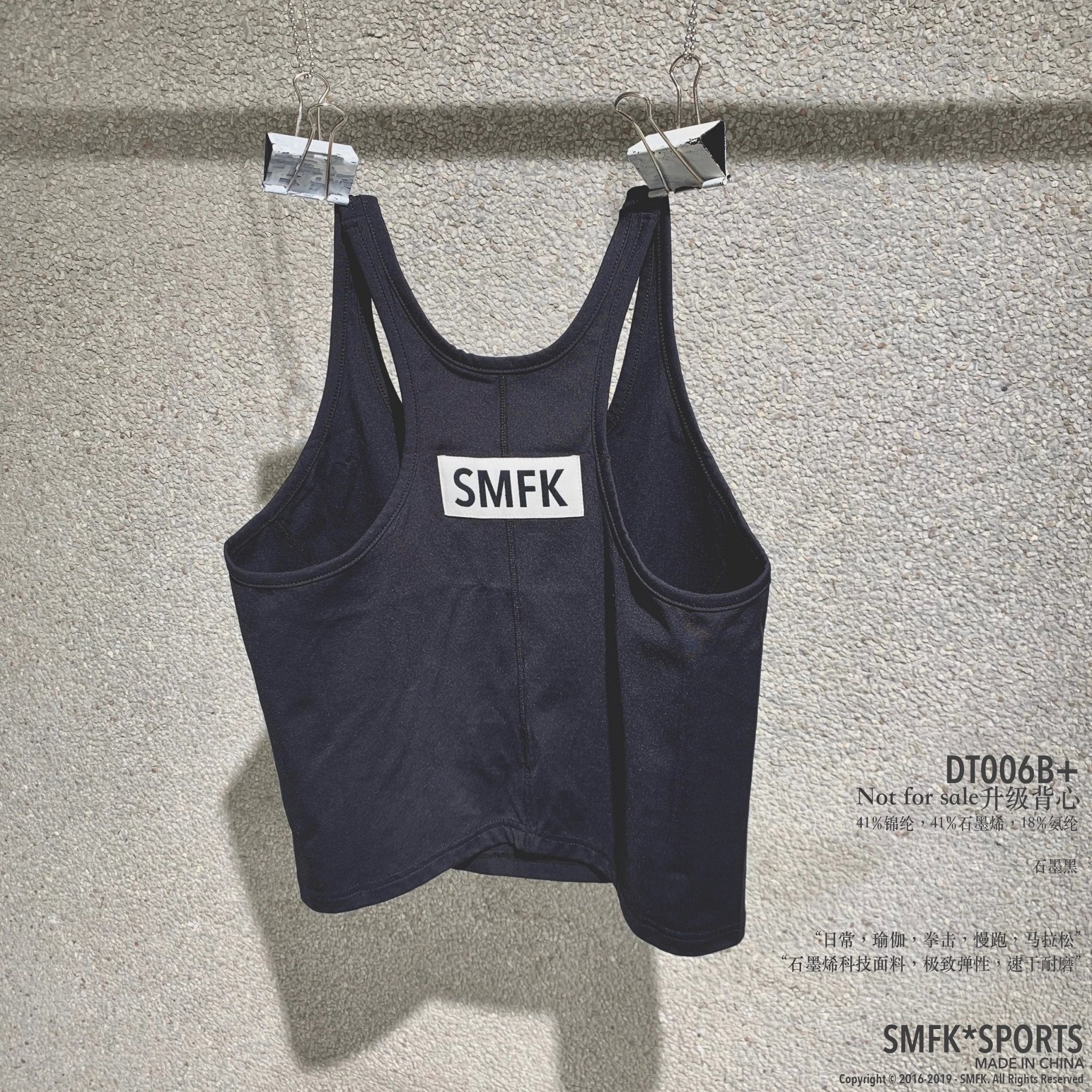 SMFK New 'Not For Sale' Vest | MADA IN CHINA