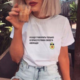 Women Fun T-shirt Russian Inscriptions I Will Only Speak In The Presence Of My Avocado Tee Clipart T-shirts With Slogans Female