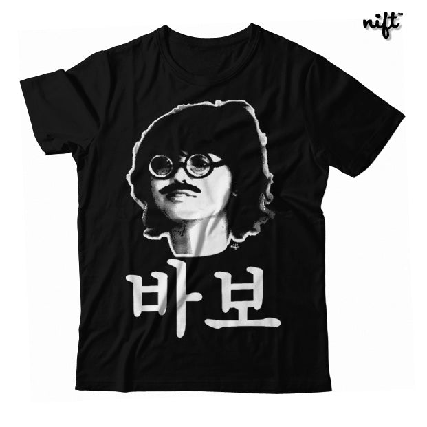SNSD Sooyoung Babo South Korean Unisex T-shirt