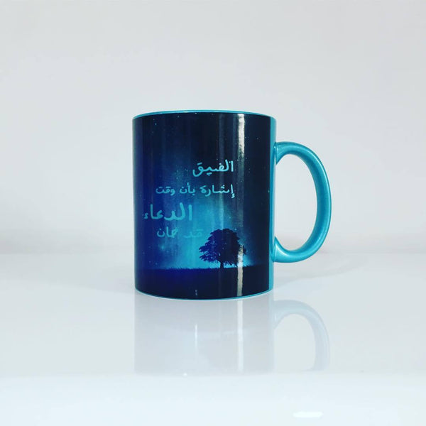 Time For Duaa Mug - FathakirrStore