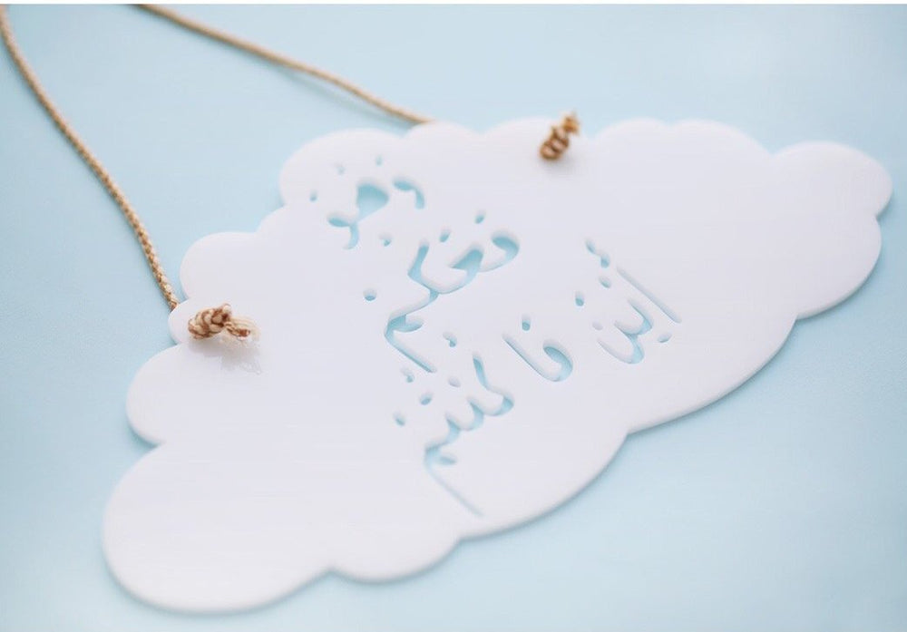 Cloud Acrylic Hanger