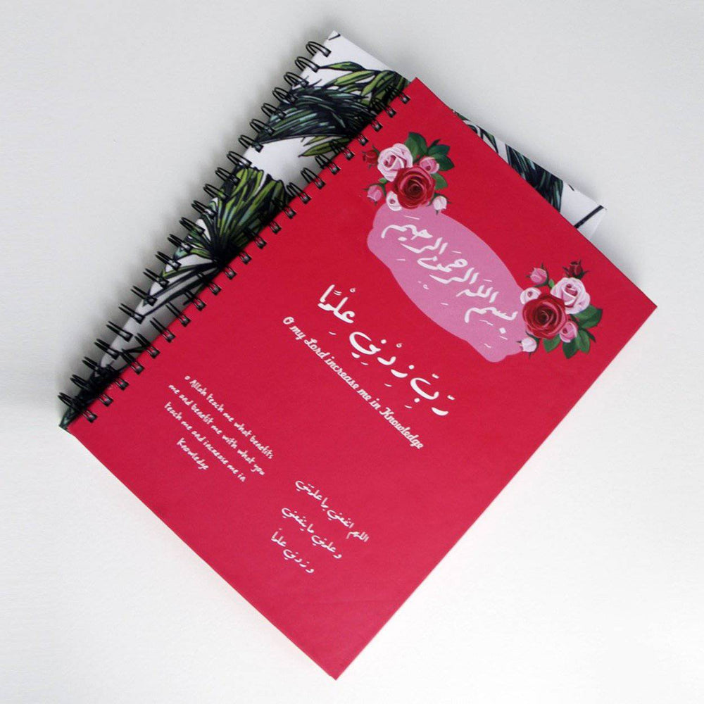 Seeking Knowledge Duaa Notebook