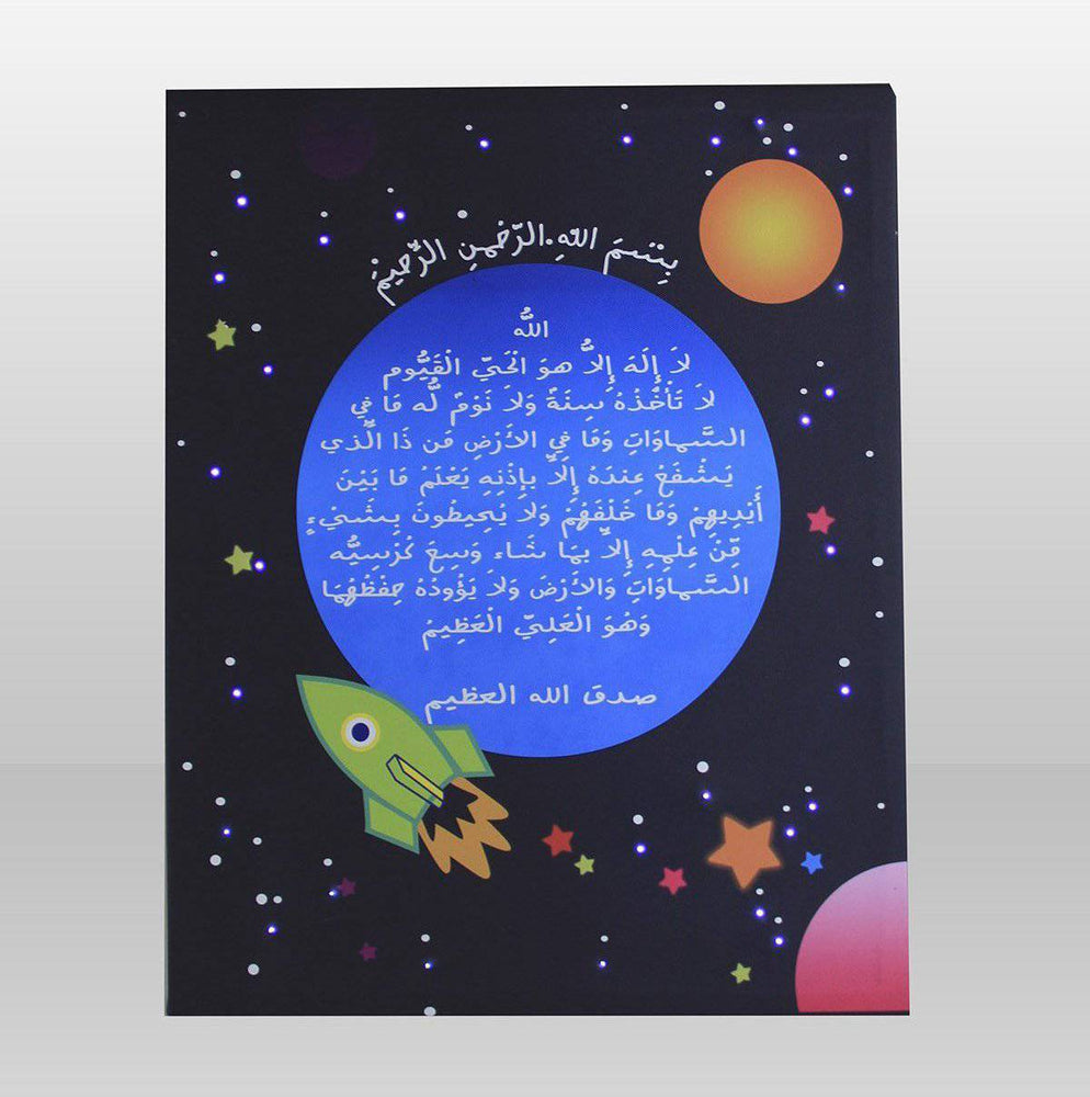 Ayat Alkursi Space Canvas