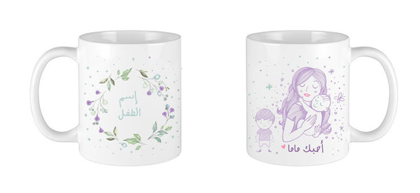 Love You Mom Mug - FathakirrStore
