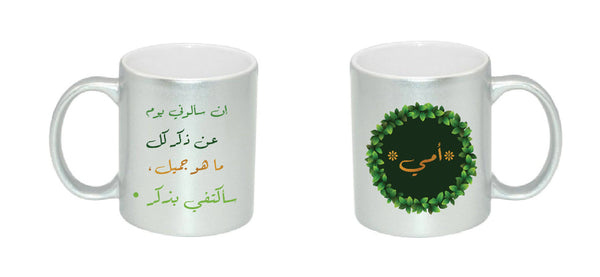 Mother Remembrance Mug - FathakirrStore