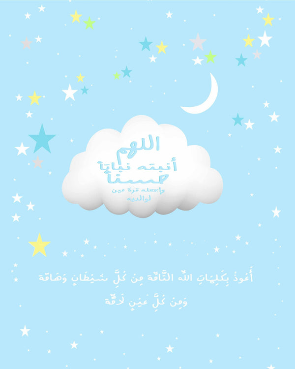 NewBorn Boys Cloud Poster & Sticker - FathakirrStore