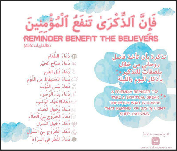 Reminder Benefit The Believers Stickers - FathakirrStore