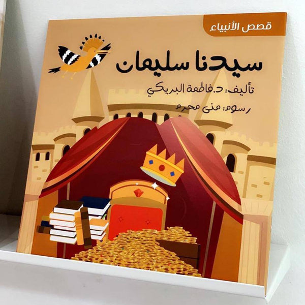 Prophet Suleiman (AS) Storybook - FathakirrStore