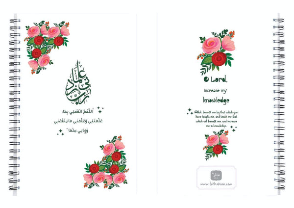 Rabi Increase My Knowledge Notebook - FathakirrStore