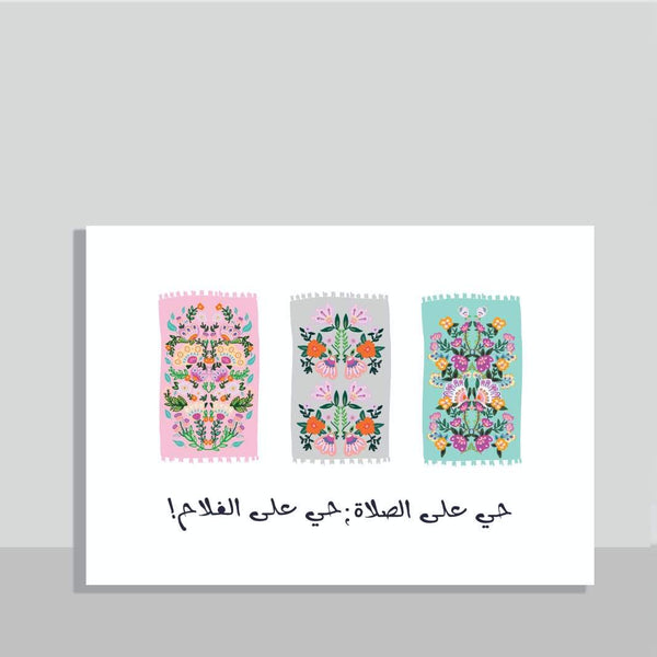 The Prayer Mat Poster & Sticker - FathakirrStore