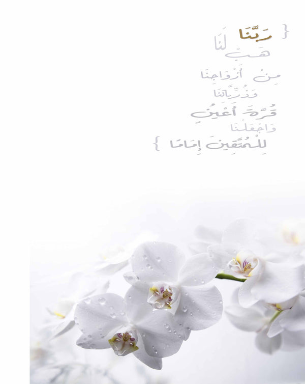 Marriage Duaa White Orchid Poster & Sticker - FathakirrStore