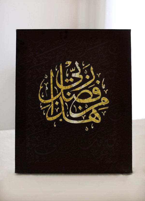 Grace of Allah Canvas - FathakirrStore