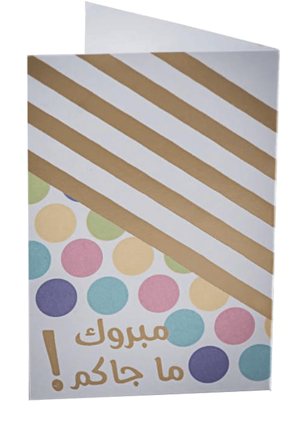 Birth Gift Card - FathakirrStore
