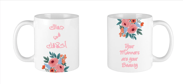 Manners Is Beauty Mug - FathakirrStore