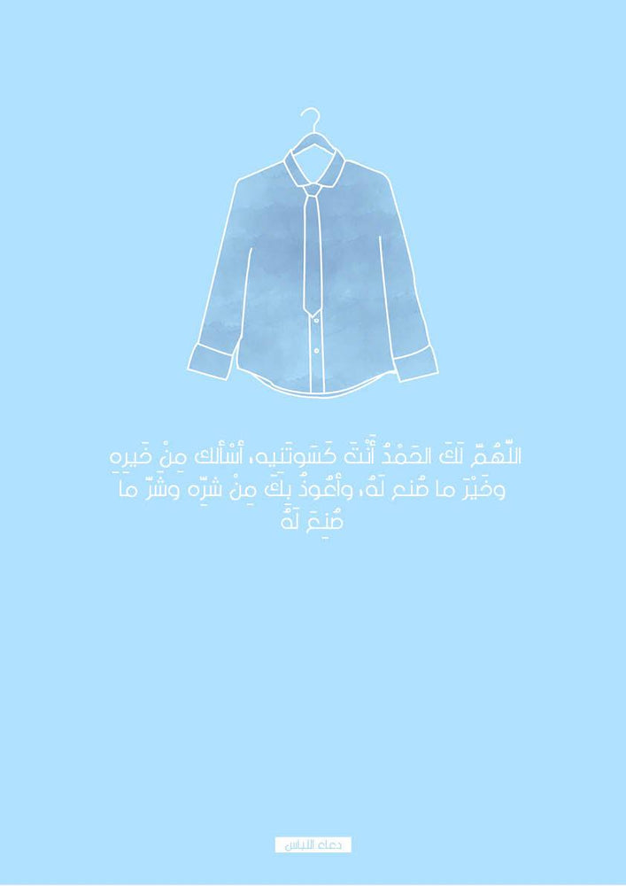 New Clothing Supplication (Male)