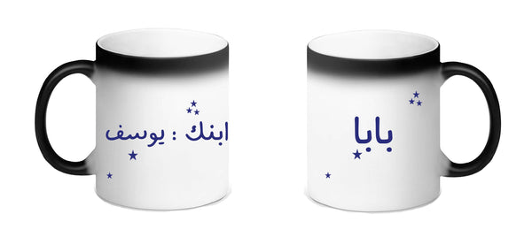Father To Son Magic Mug - FathakirrStore