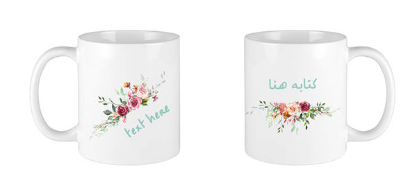 Flower Dadication Mug - FathakirrStore