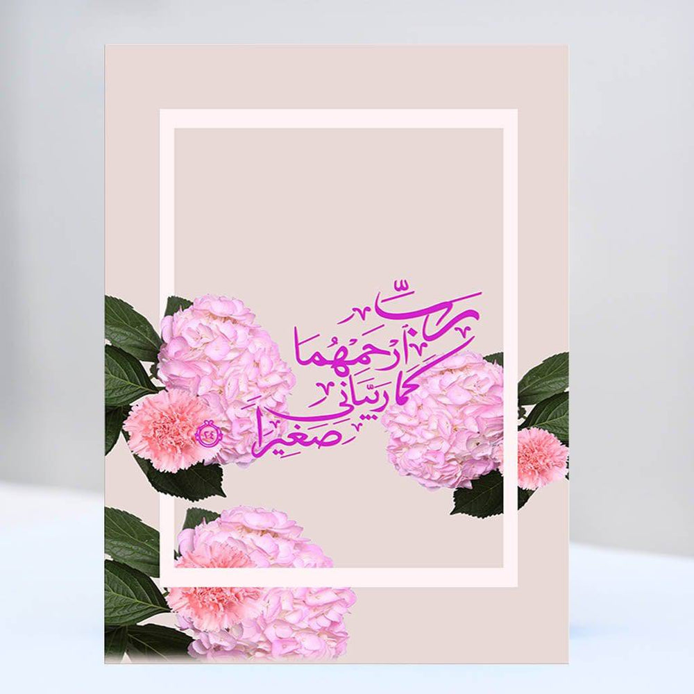 Parent's Duaa Flower Canvas