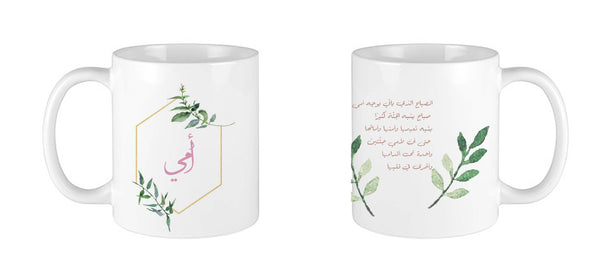 Good Morning Mom Mug - FathakirrStore
