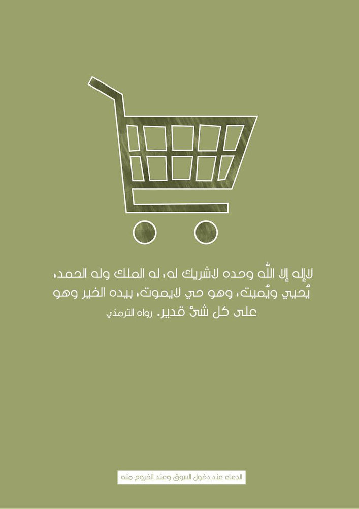 Shopping Supplication