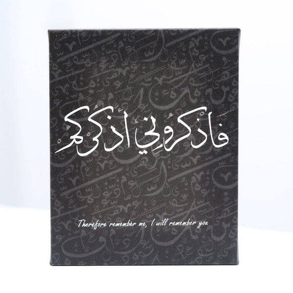 Remembering Allah Beige Canvas - FathakirrStore