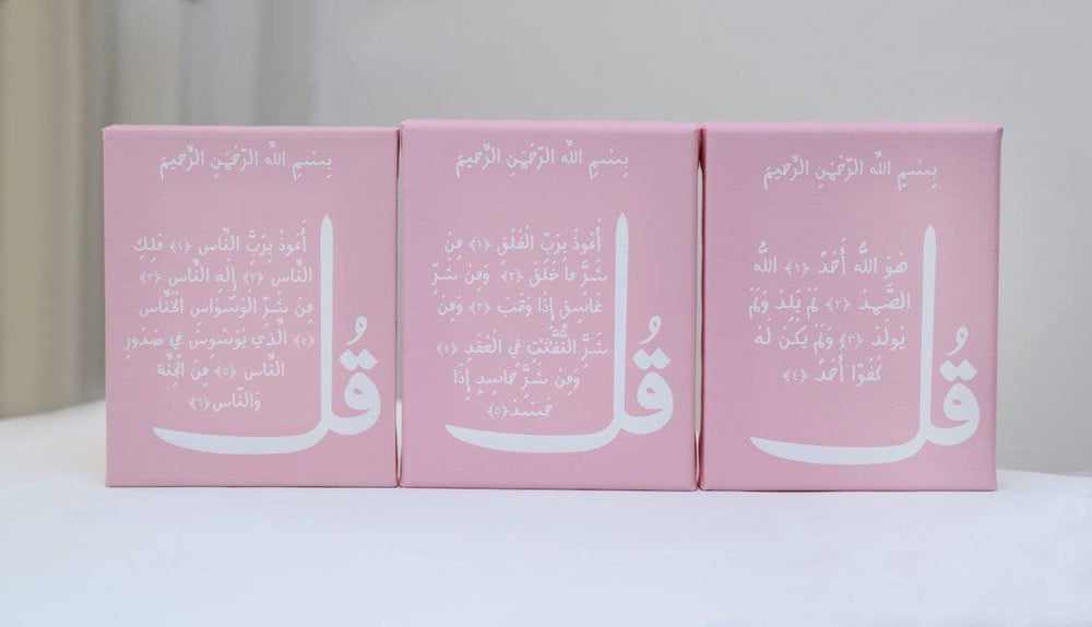 Almoawithat Kids Set Canvas
