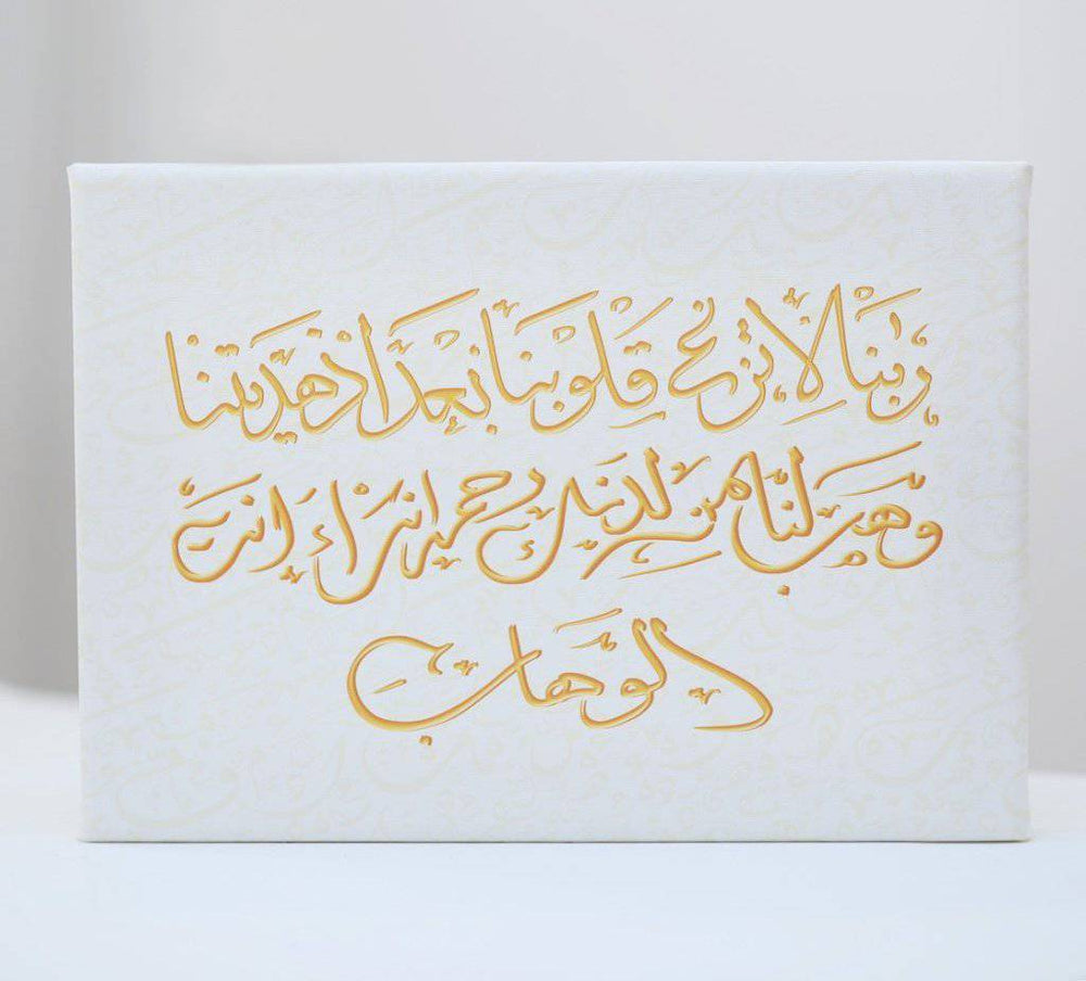 Iman Duaa Canvas