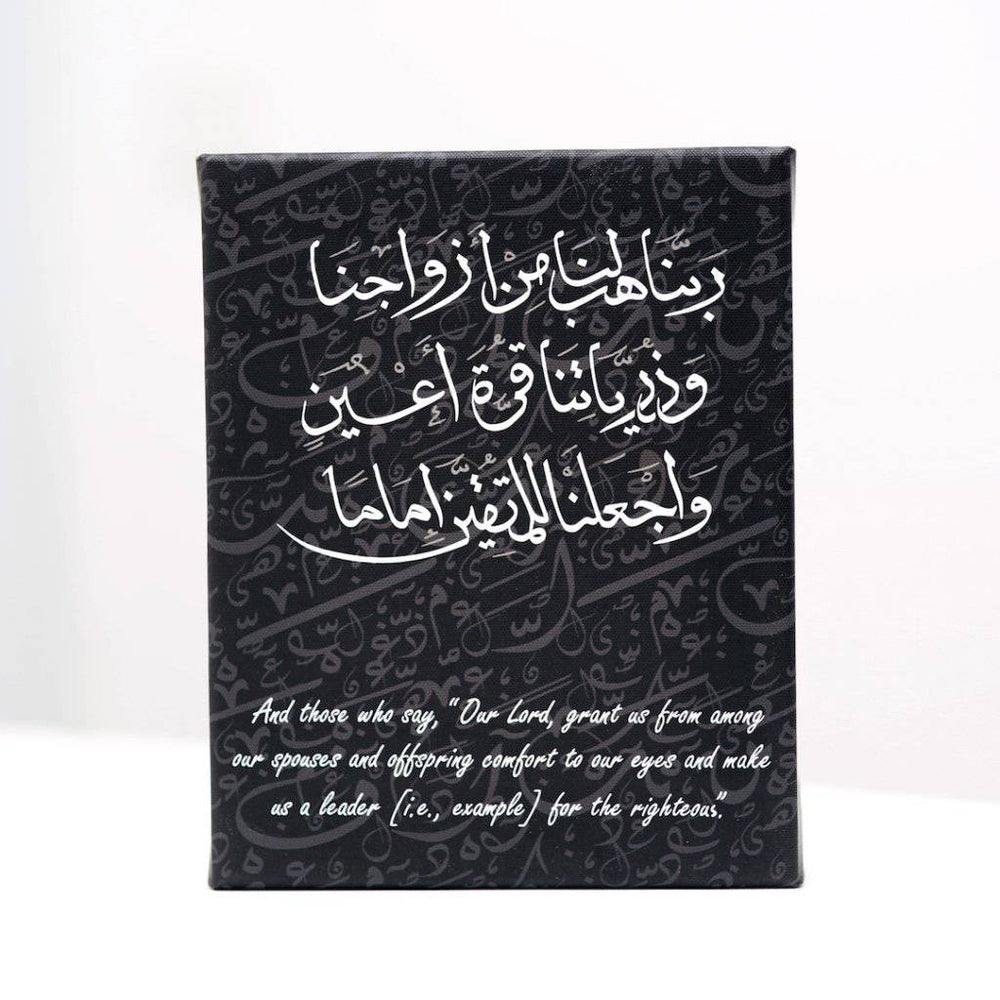 Marriage Duaa Calligraphy Black Canvas