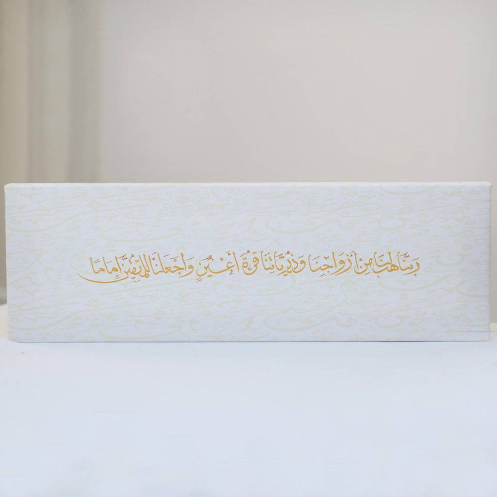 Marriage Duaa White/Gold Tashkeel Canvas