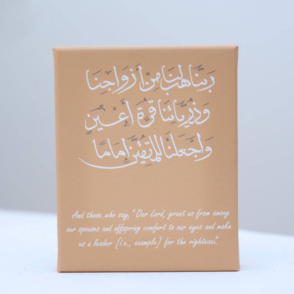 Marriage Duaa Calligraphy Beige Canvas