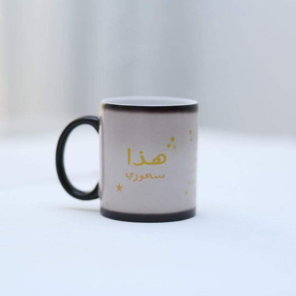 Magic Mug - FathakirrStore