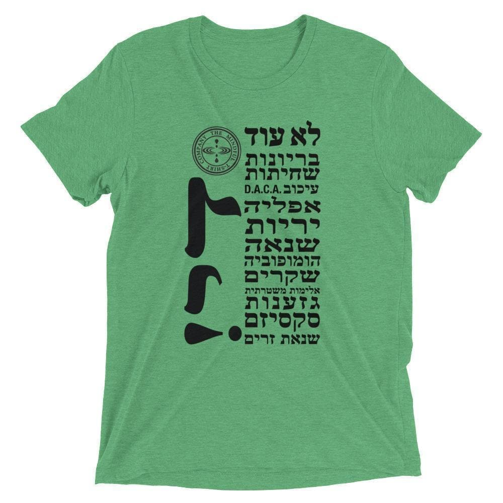 ENOUGH! - Hebrew Luxury T-Shirt Mindful T-Shirt Co.