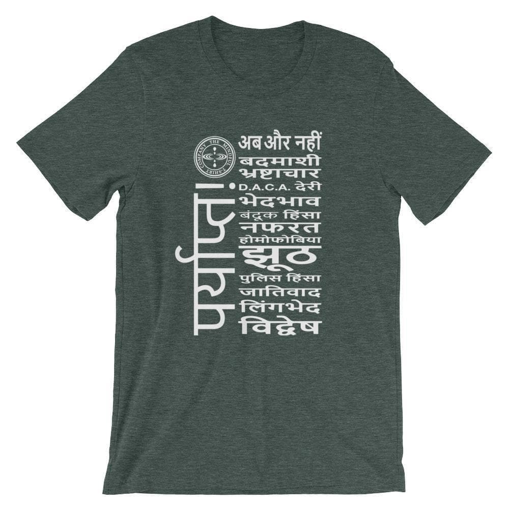 ENOUGH! - Hindi Premium T-Shirt Mindful T-Shirt Co.