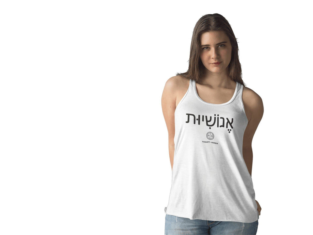 HUMANITY - Hebrew Flowy Racerback Tank Mindful T-Shirt Co.
