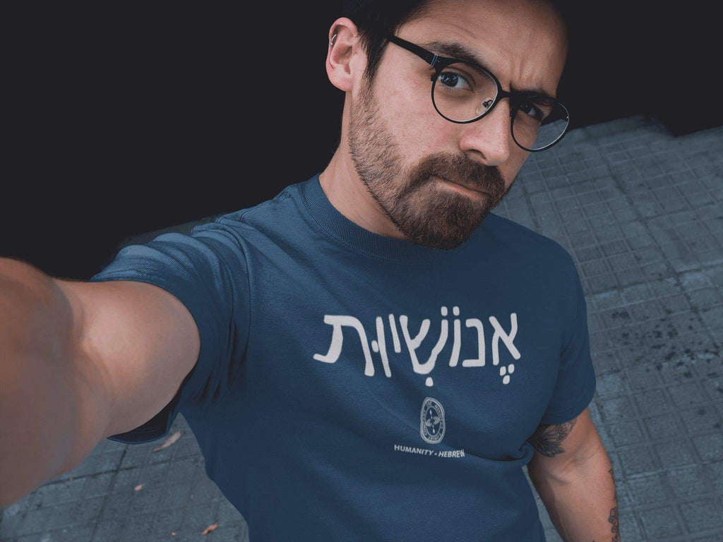 HUMANITY - Hebrew T-Shirt Mindful T-Shirt Co.