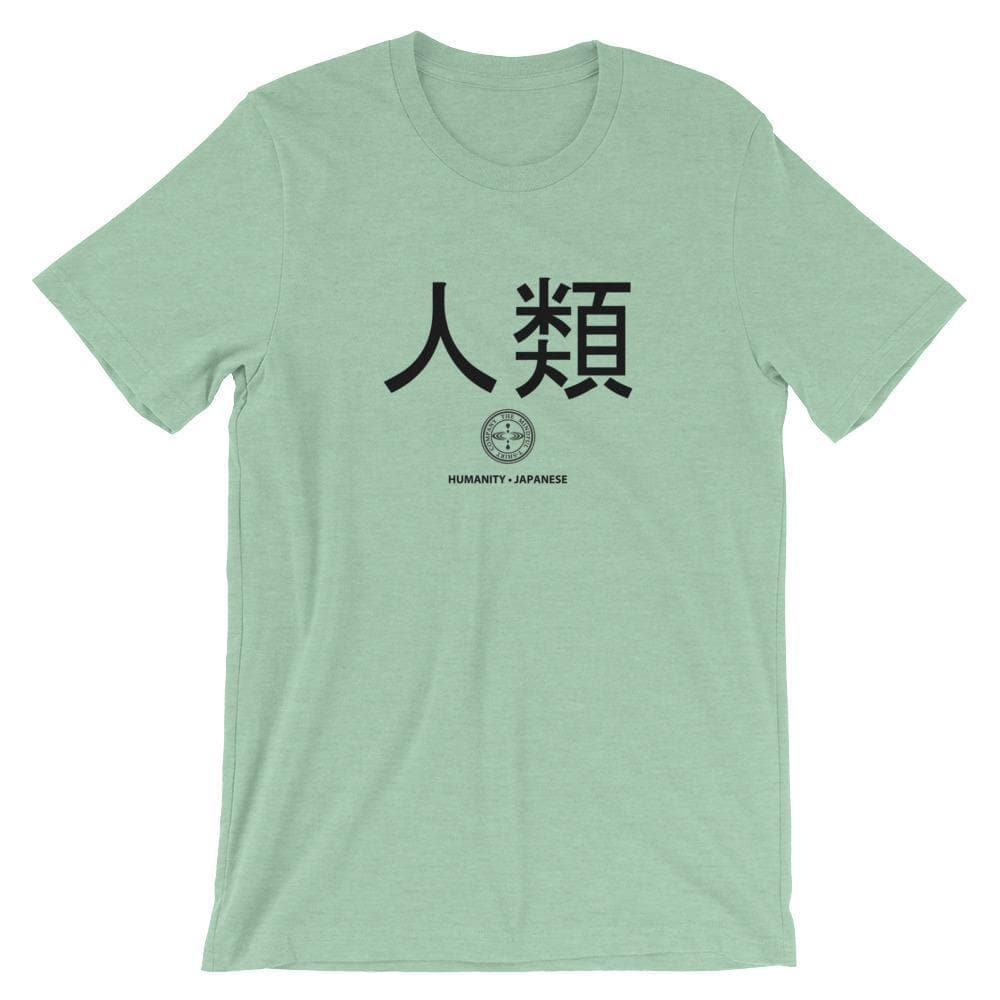 HUMANITY - Japanese T-Shirt Mindful T-Shirt Co.